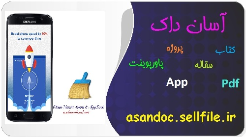 Clean Master (Boost & AppLock) Clean Master Boost Antivirus AppLock_v6.0.5 – نرم افزار افزایش سرعت اندروید
